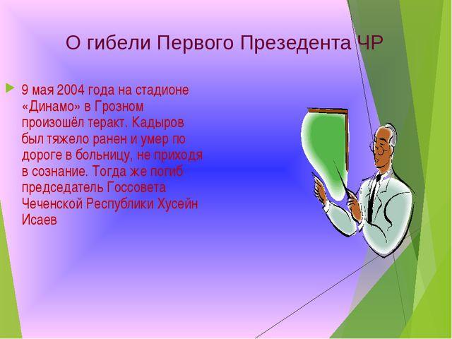 9 мая 2004 года на стадионе «Динамо» в Грозном произошёл теракт. Кадыров был...