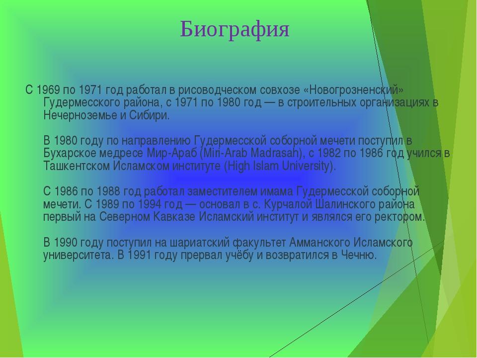 Биография С 1969 по 1971 год работал в рисоводческом совхозе «Новогрозненский...