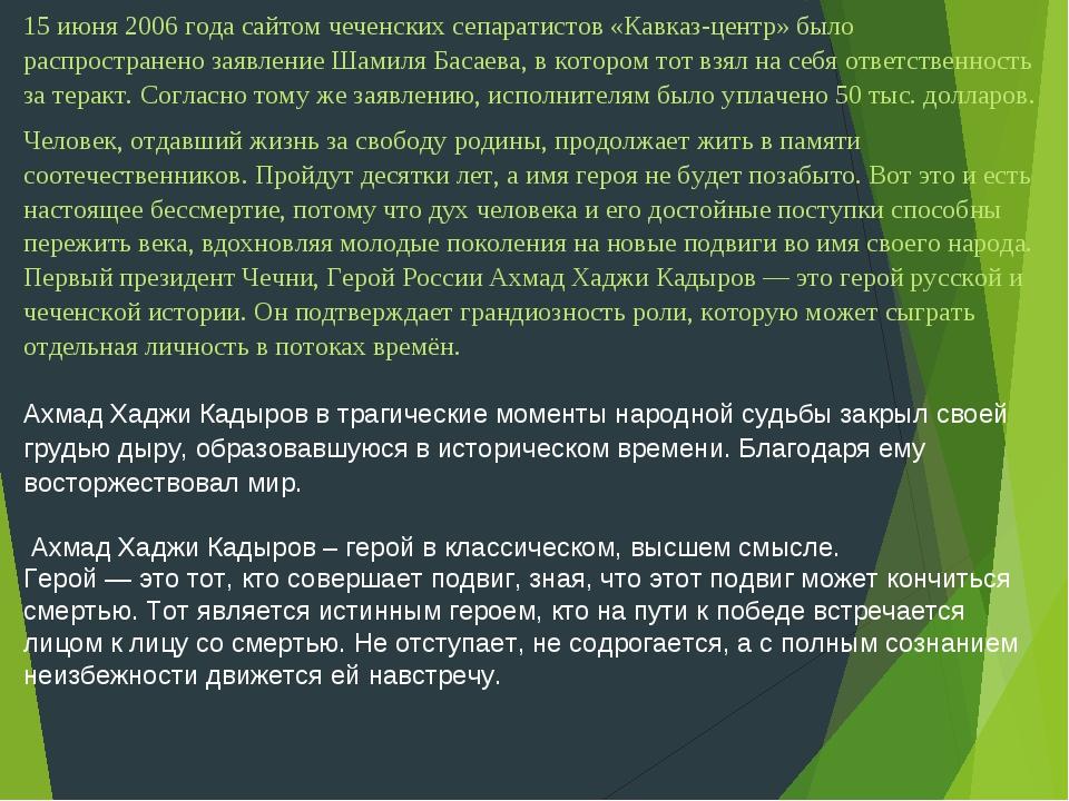 15 июня 2006 года сайтом чеченских сепаратистов «Кавказ-центр» было распростр...