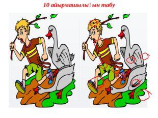 10 айырмашылығын табу