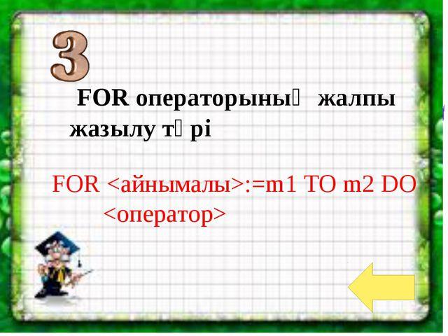 FOR операторының жалпы жазылу түрі FOR :=m1 TO m2 DO