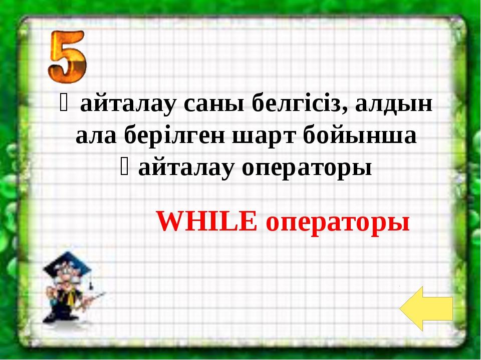 Қайталау саны белгісіз, алдын ала берілген шарт бойынша қайталау операторы WH...