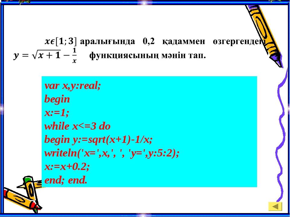 var x,y:real; begin x:=1; while x