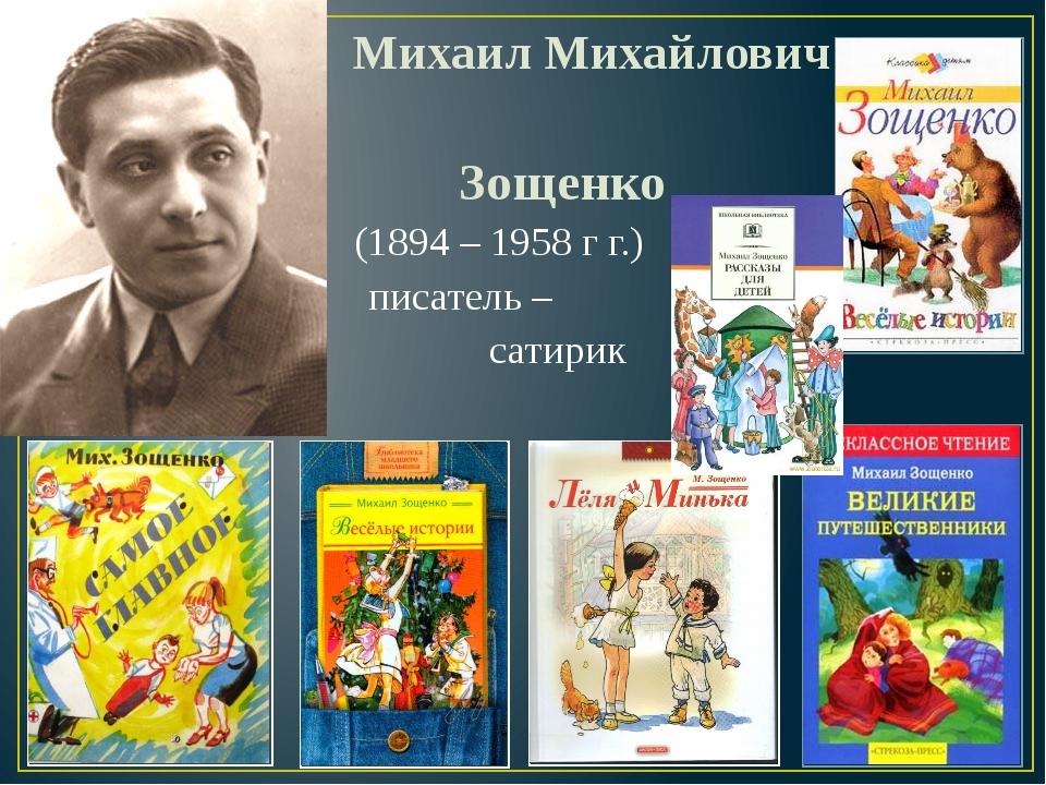 М.м. зощенко. рисунки к рассказам