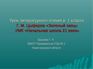 Урок литературного чтения в 1 классе Г. М. Цыферов «Зеленый заяц» УМК «Началь