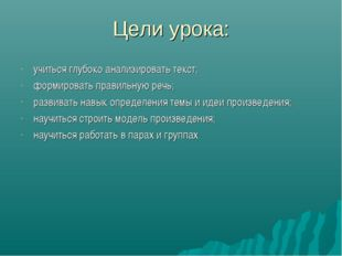 Цели урока: учиться глубоко анализировать текст; формировать правильную речь;