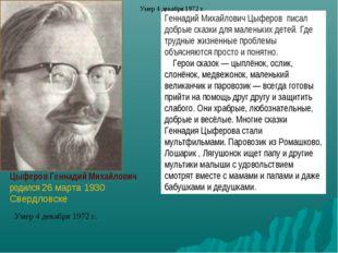 Цыферов Геннадий Михайлович родился 26 марта 1930 Свердловске Геннадий Михайл