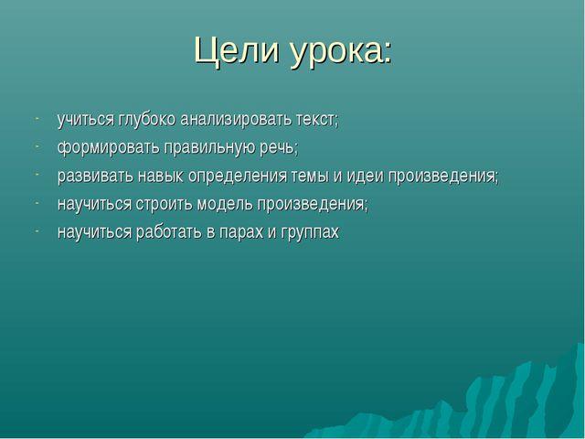 Цели урока: учиться глубоко анализировать текст; формировать правильную речь;...
