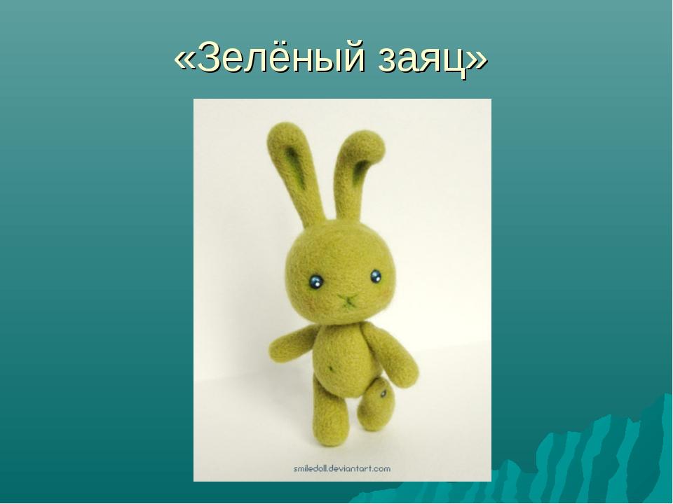 «Зелёный заяц»
