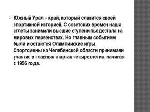 Южный Урал – край, который славится своей спортивной историей. С советских вр