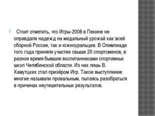Стоит отметить, что Игры-2008 в Пекине не оправдали надежд на медальный уро