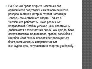 На Южном Урале открыто несколько баз олимпийской подготовки и школ олимпийско