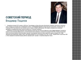 СОВЕТСКИЙ ПЕРИОД Владимир Лощилов   Олимпийская история СССР началась в 19