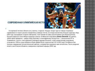СОВРЕМЕННАЯ ОЛИМПИЙСКАЯ ИСТОРИЯ   В спортивной летописи области есть и взл