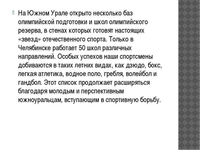 На Южном Урале открыто несколько баз олимпийской подготовки и школ олимпийско...