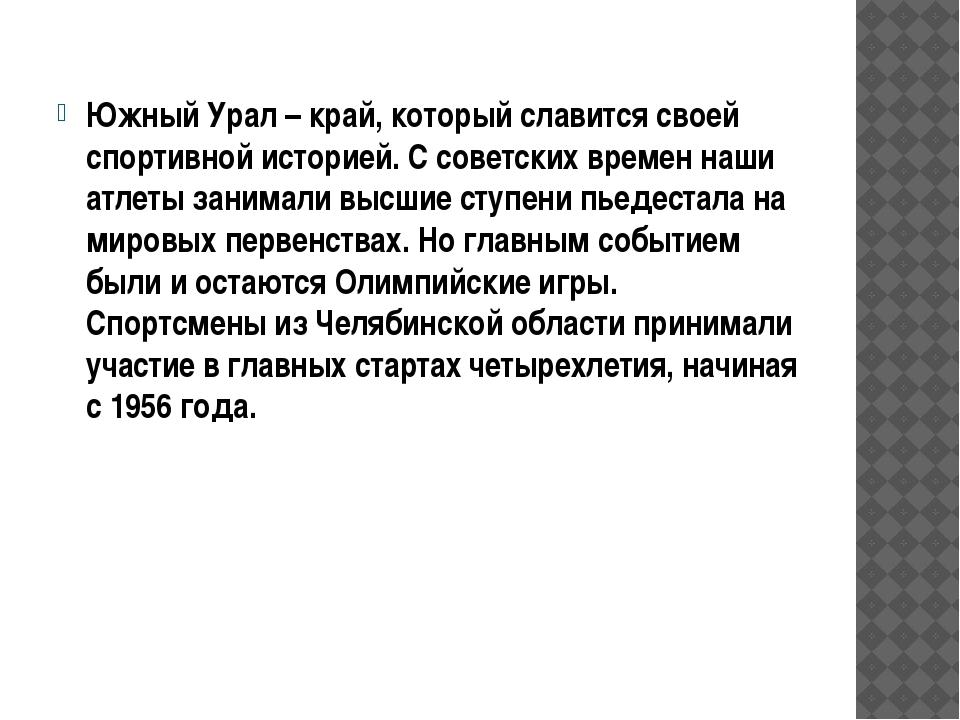 Южный Урал – край, который славится своей спортивной историей. С советских вр...