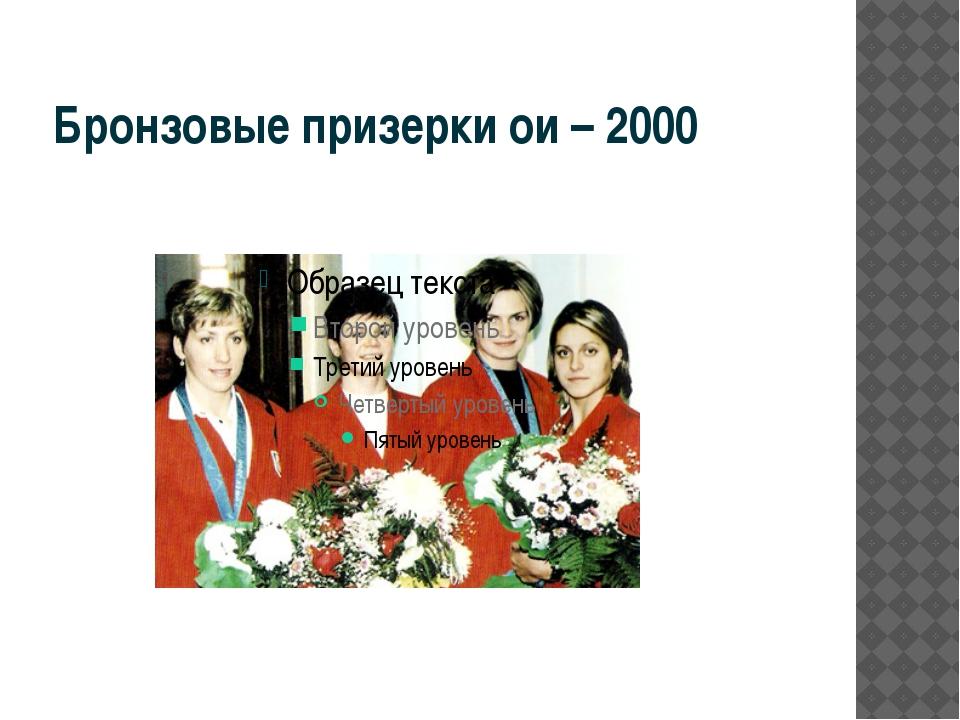 Бронзовые призерки ои – 2000