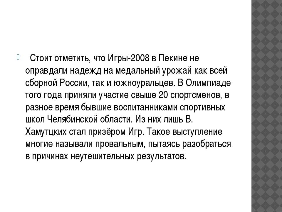 Стоит отметить, что Игры-2008 в Пекине не оправдали надежд на медальный уро...
