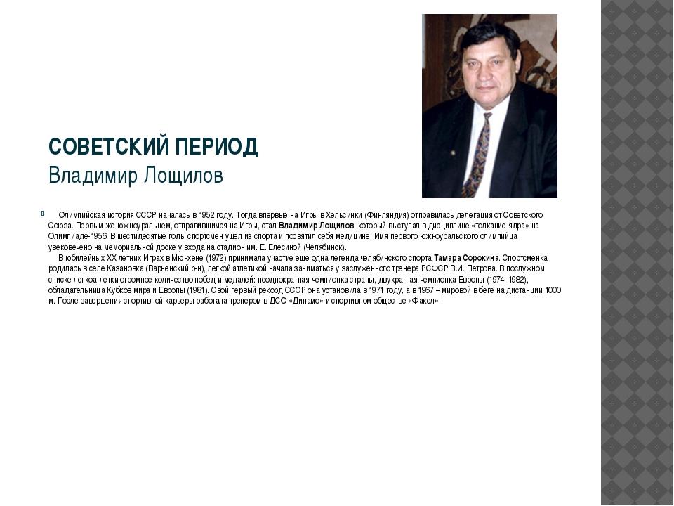 СОВЕТСКИЙ ПЕРИОД Владимир Лощилов   Олимпийская история СССР началась в 19...