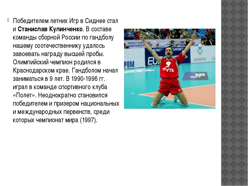 Победителем летних Игр в Сиднее стал иСтанислав Кулинченко. В составе команд...