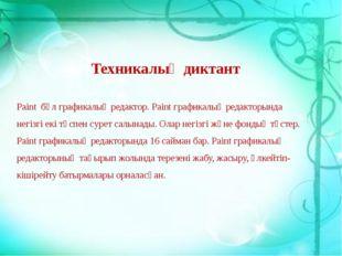 Техникалық диктант Paint бұлграфикалықредактор. Paint графикалық редакторы