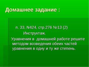 Домашнее задание : п. 33, N424, стр.276 №13 (2) Инструктаж. Уравнения в домаш