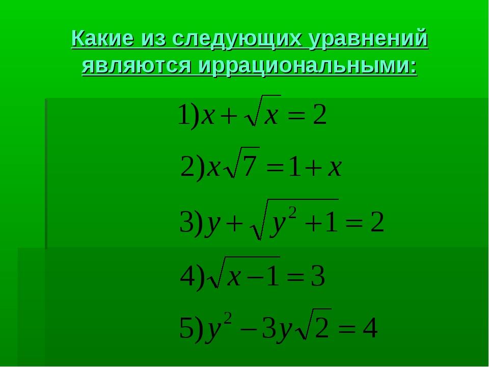 Какие из следующих уравнений являются иррациональными: