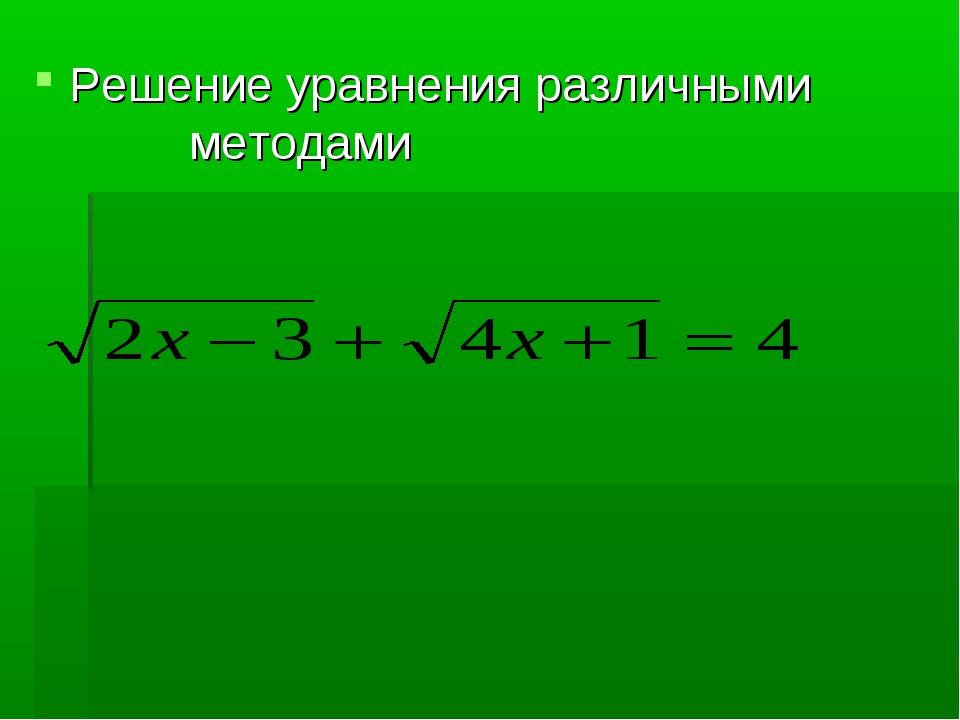 Решение уравнения различными методами