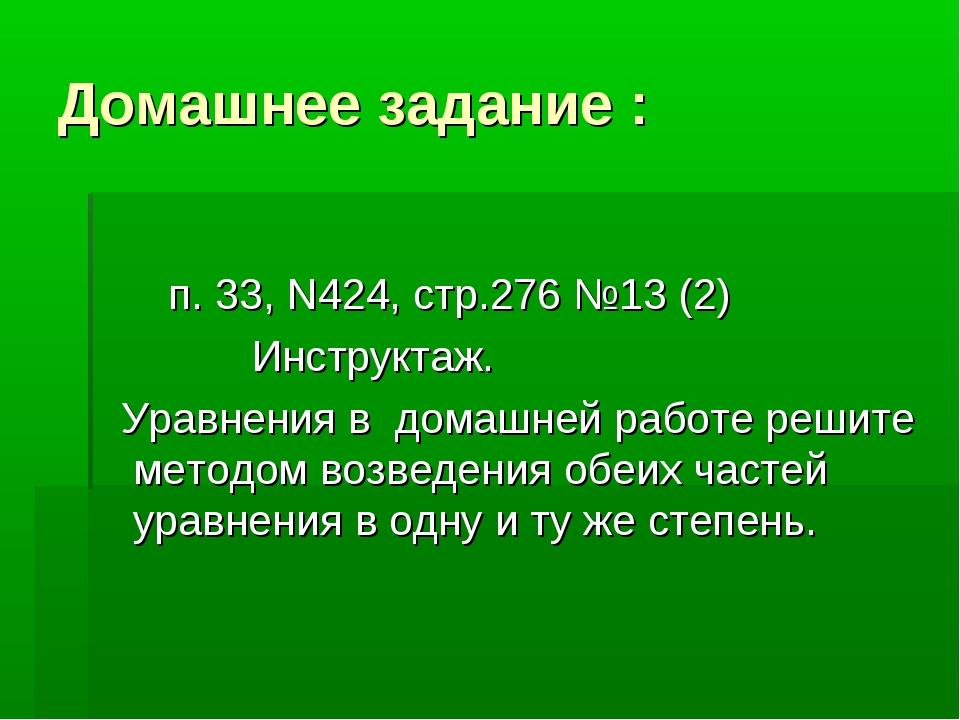 Домашнее задание : п. 33, N424, стр.276 №13 (2) Инструктаж. Уравнения в домаш...