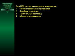 Сеть ISDN состоит из следующих компонентов: Сетевые терминальные устройства;
