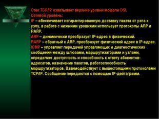 Стек TCP/IP охватывает верхние уровни модели OSI. Сетевой уровень: IP – обесп