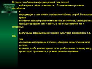 Всплеск к глобальной информационной сети Internet наблюдается сейчас повсемес
