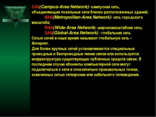 CAN(Campus-Area Network)- кампусная сеть, объединяющая локальные сети близко