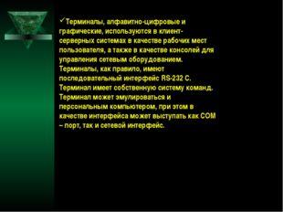Терминалы, алфавитно-цифровые и графические, используются в клиент-серверных