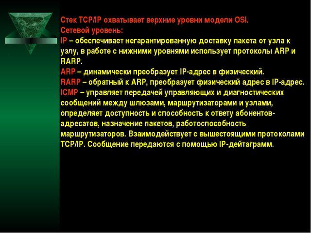 Стек TCP/IP охватывает верхние уровни модели OSI. Сетевой уровень: IP – обесп...