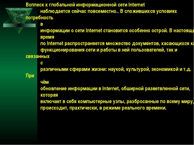 Всплеск к глобальной информационной сети Internet наблюдается сейчас повсемес...