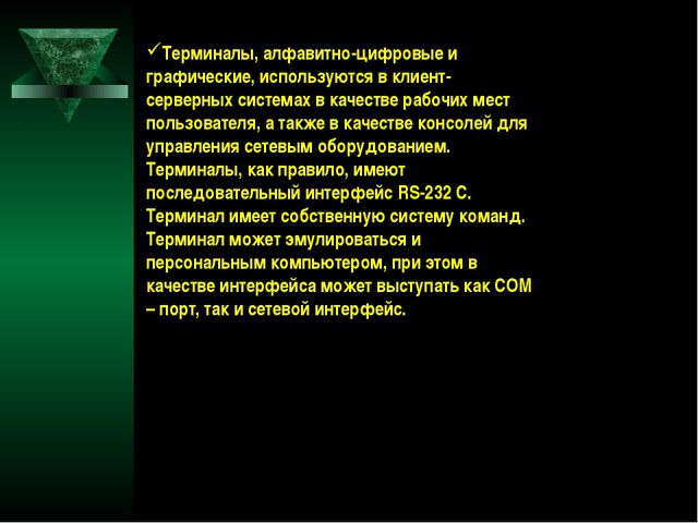 Терминалы, алфавитно-цифровые и графические, используются в клиент-серверных...