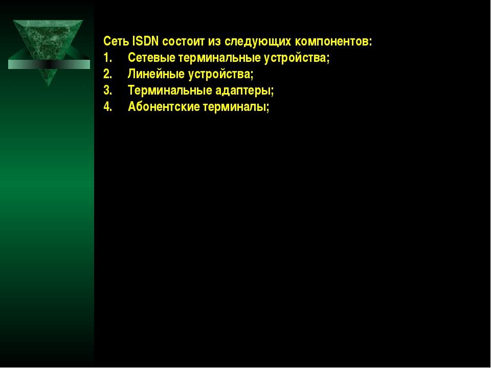 Сеть ISDN состоит из следующих компонентов: Сетевые терминальные устройства;...