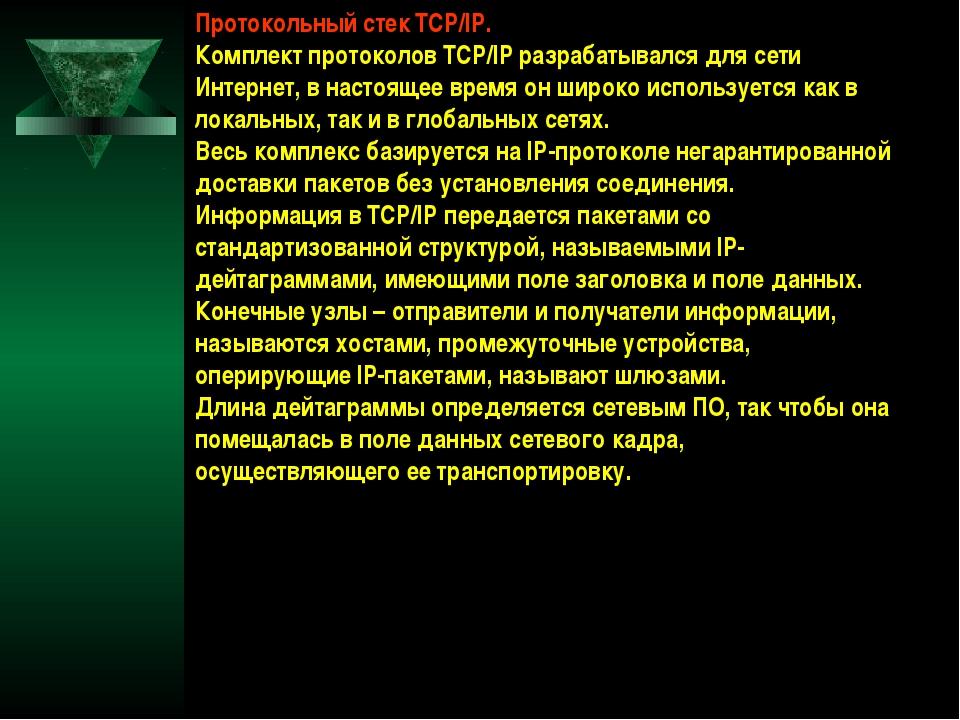 Протокольный стек TCP/IP. Комплект протоколов TCP/IP разрабатывался для сети...