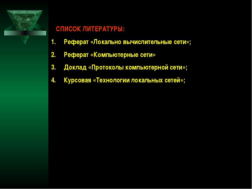 СПИСОК ЛИТЕРАТУРЫ: Реферат «Локально вычислительные сети»; Реферат «Компьюте...