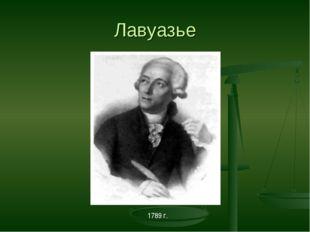 Лавуазье 1789 г.