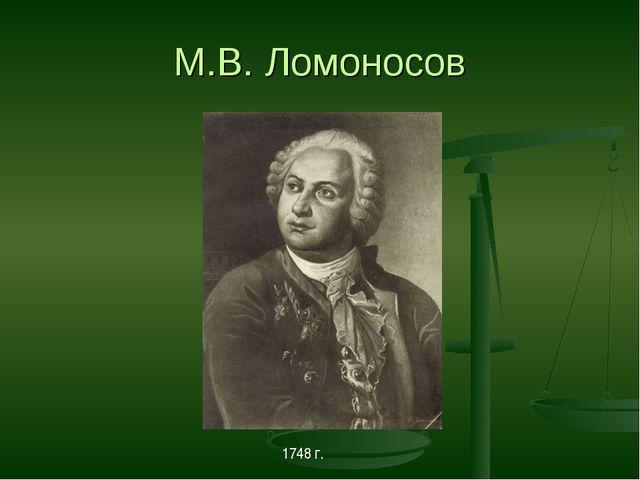 М.В. Ломоносов 1748 г.