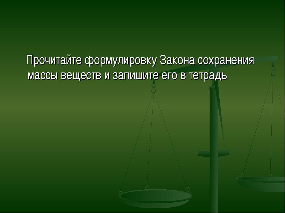 Прочитайте формулировку Закона сохранения массы веществ и запишите его в тет...