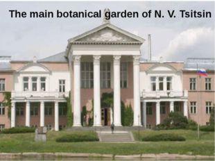 The main botanical garden of N. V. Tsitsin