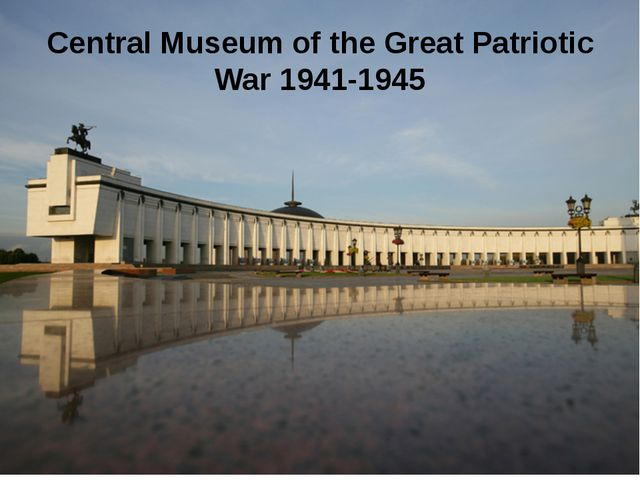 Сentral Museum of the Great Patriotic War 1941-1945