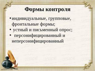 Формы контроля индивидуальные, групповые, фронтальные формы; устный и письмен