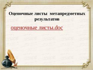 Оценочные листы метапредметных результатов оценочные листы.doc