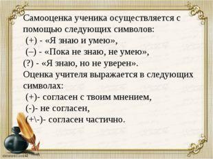 Самооценка ученика осуществляется с помощью следующих символов: (+) - «Я знаю