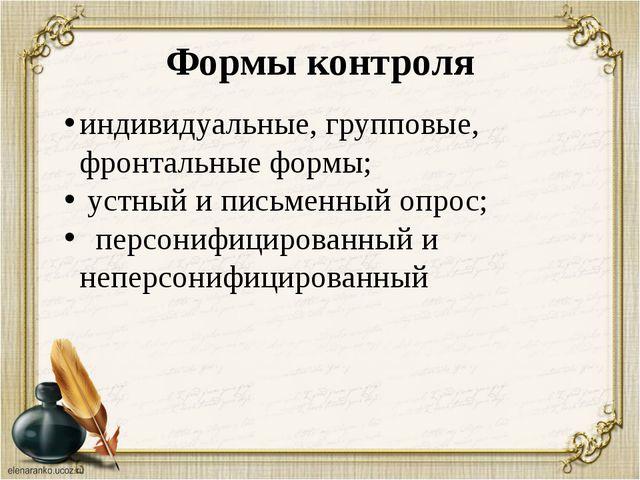 Формы контроля индивидуальные, групповые, фронтальные формы; устный и письмен...