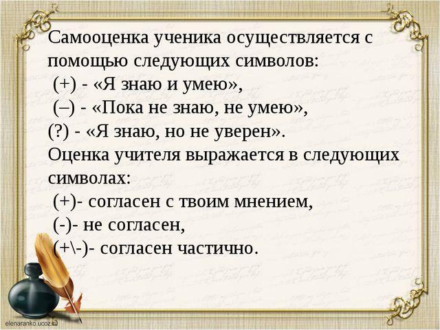 Самооценка ученика осуществляется с помощью следующих символов: (+) - «Я знаю...